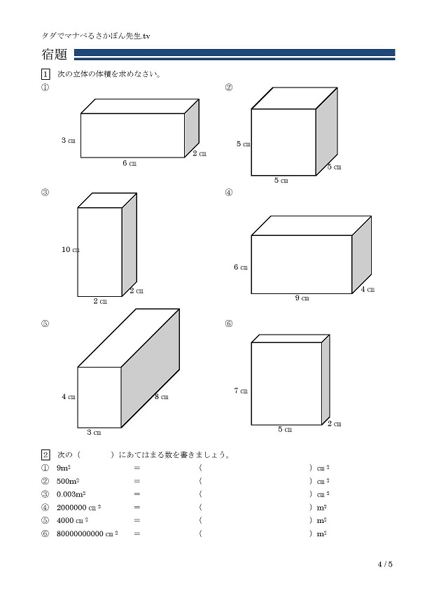 直方体・立方体の体積 NEW