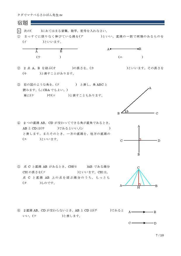 比例・反比例 ④比例・反比例 ... : 正負の数 計算 : すべての講義