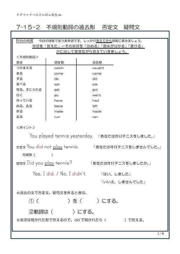 不規則動詞の過去形 否定文 ... : 中学英語 接続詞 : 中学